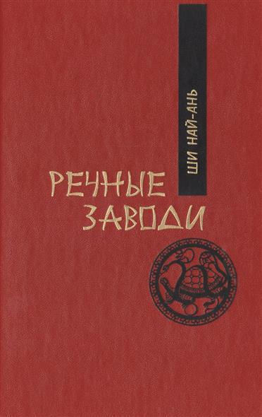 Ши Най-ань Речные заводи (комплект из 2 книг) речные приключения