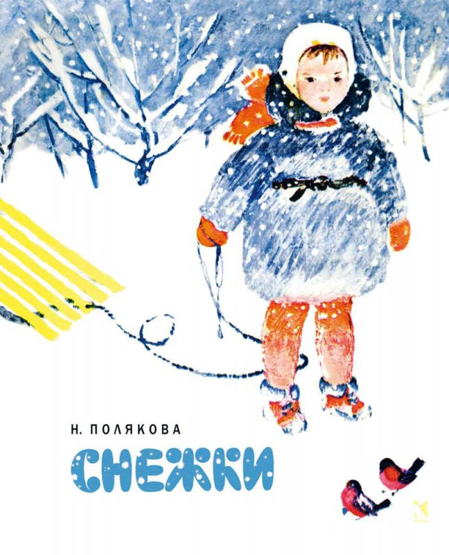Полякова Н. Снежки