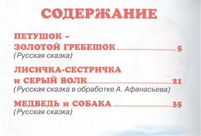 Шестакова И. (ред.) Жили-были. Сказки в картинках кто мы жили были славяне