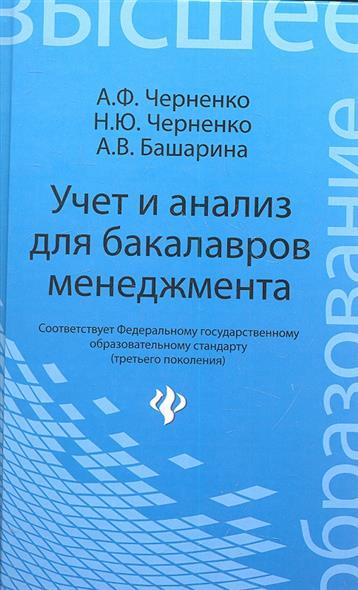 Черненко А.: Учет и анализ для бакалавров менеджмента