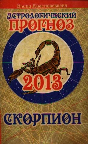 Астрологический прогноз 2013. Скорпион