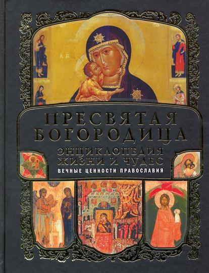 Тимофеев М. (сост.) Пресвятая Богородица Энцикл. жизни и чудес
