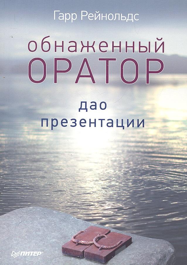 Рейнольдс Г. Обнаженный оратор Дао презентации ISBN: 9785459007879 для презентации на выставке