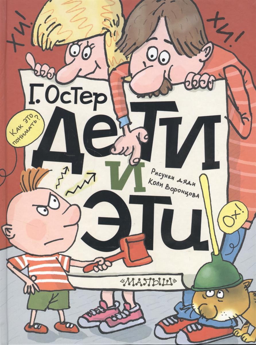 купить Остер Г. Дети и эти по цене 822 рублей