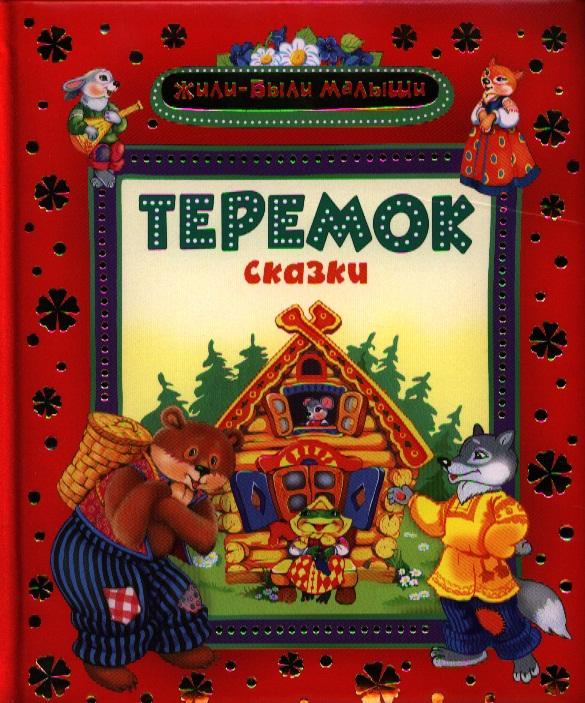 Рябченко В. (ред.) Теремок. Сказки цены