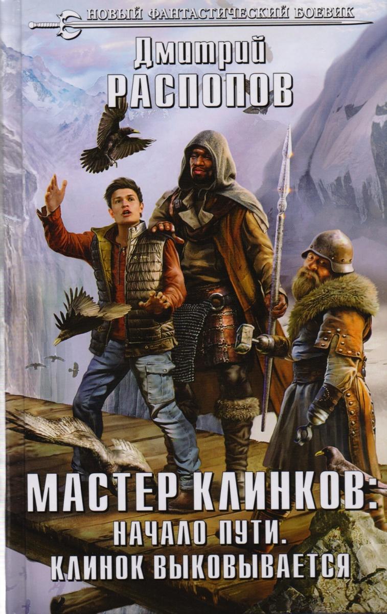 ДМИТРИЙ РАСПОПОВ МАСТЕР КЛИНКОВ 4 ГОТОВЫЙ КЛИНОК СКАЧАТЬ БЕСПЛАТНО