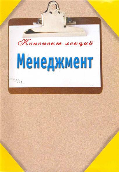 Данилов А.: Менеджмент