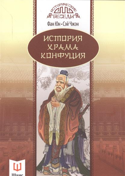 Юн Ф., Чжэн С. История храма Конфуция корсунский с тайна первого храма