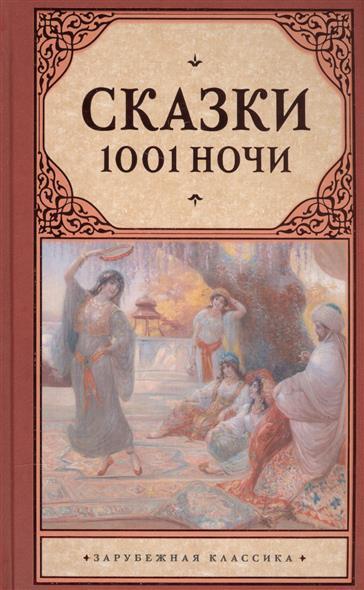 Новикова М. (ред.) Сказки 1001 ночи