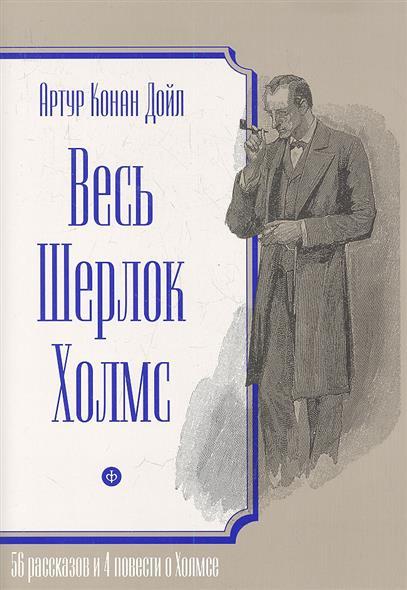 Весь Шерлок Холмс. 65 рассказов и 4 повести о Холмсе