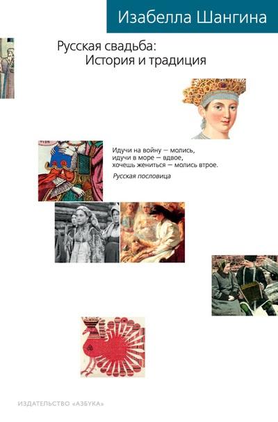 Русская свадьба. История и традиции