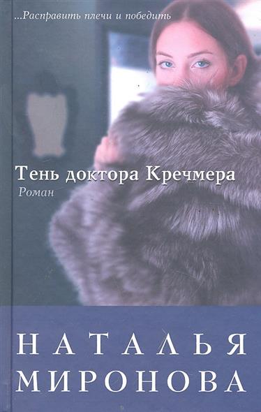Миронова Н. Тень доктора Кречмера елена миронова невезучая