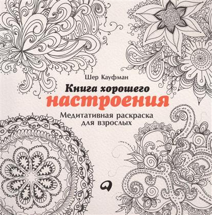 Кауфман Ш. Книга хорошего настроения. Медитативная раскраска для взрослых блокноты эксмо дневник хорошего настроения для двоих крафт