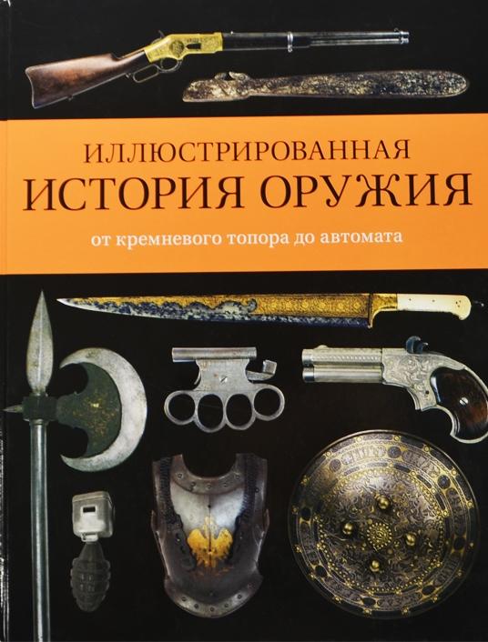 Иллюстрированная история оружия от кремневого топора до автомата