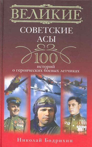 Великие советские асы 100 историй о героических боевых летчиках