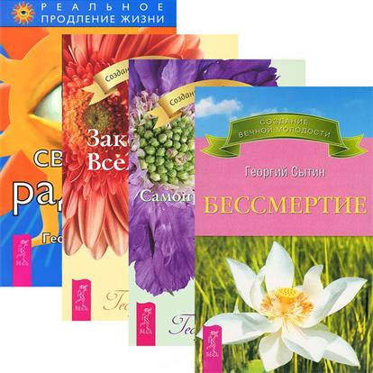 Бессмертие. Закон Вселенной. Самопреображение. Светлая радость (комплект из 4 книг) серия закон власти комплект из 13 книг