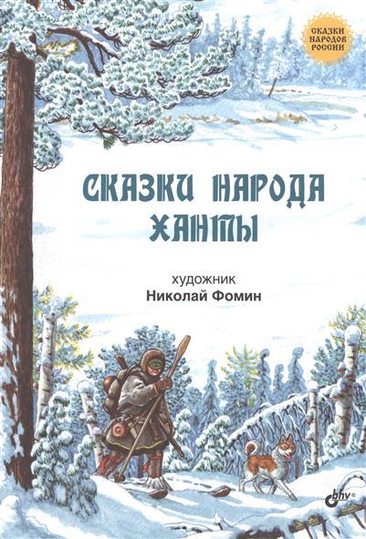 Кондукова Е. (ред.) Сказки народа ханты