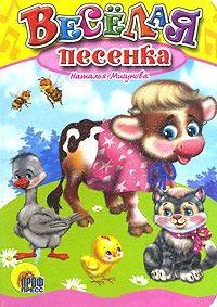 Мигунова Н. Веселая песенка мигунова н а веселый новый год книжка вырубка на картоне
