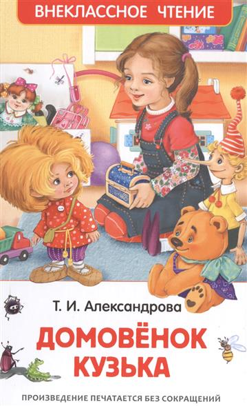 Александрова Т.: Домовенок Кузька