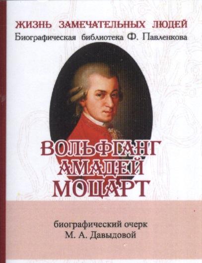 Давыдова М. Вольфганг Амадей Моцарт. Его жизнь и музыкальная деятельность. Биографический очерк (миниатюрное издание)
