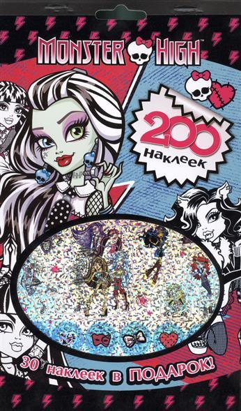Шахова А. (ред.) Monster High. 200 наклеек. 30 наклеек в подарок! сызранова в ред monster high альбом наклеек