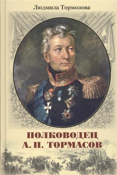 Тормозова Л. Полководец А.П. Тормасов: литературно-историческое повествование