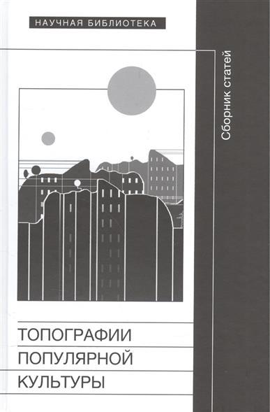 Топографии популярной культуры. Сборник статей