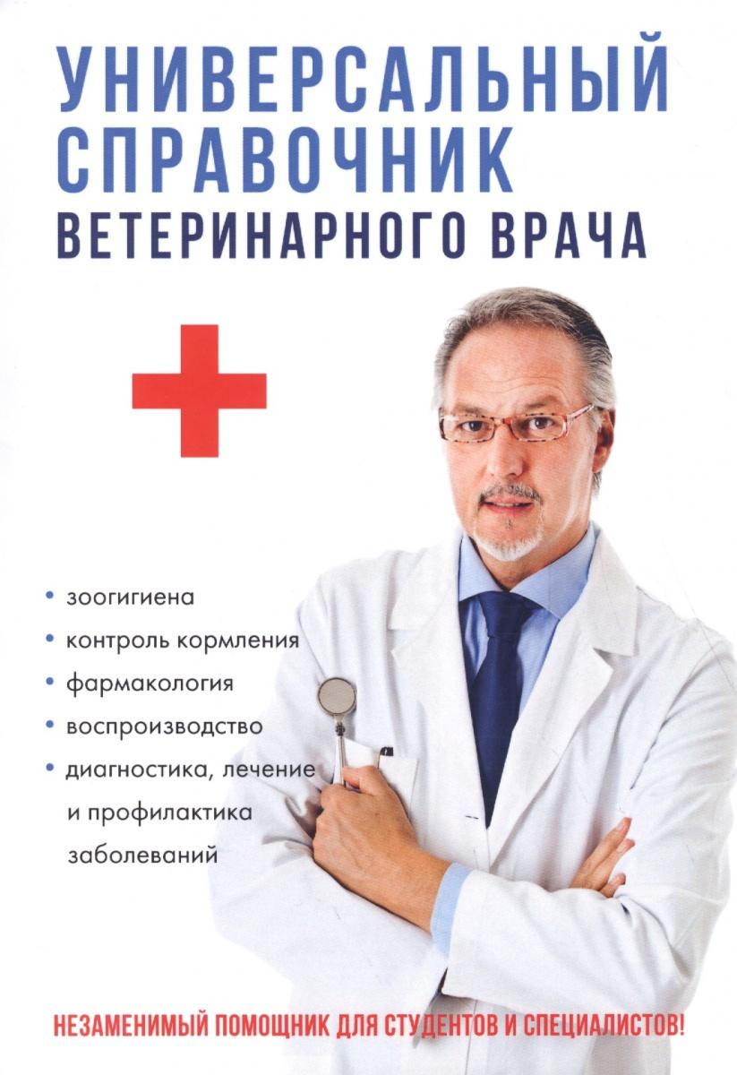 Баринов Н. Универсальный справочник ветеринарного врача