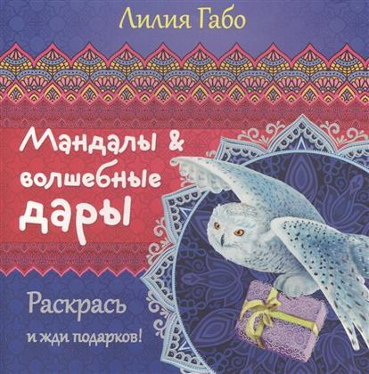 Мандалы & волшебные дары