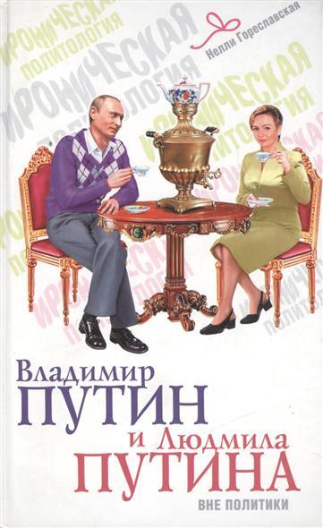 все цены на Гореславская Н. Владимир Путин и Людмила Путина вне политики онлайн