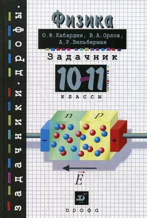 Физика Задачник 10-11 кл Кабардин