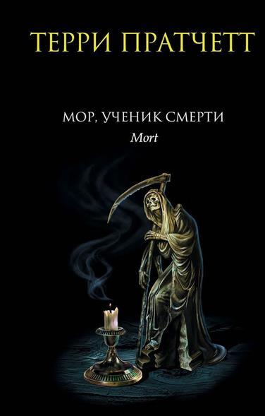 Пратчетт Т. Мор, ученик Смерти