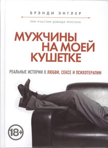 Сборник уникальных книг для мужчин о женщинах любви и сексе фото 697-282