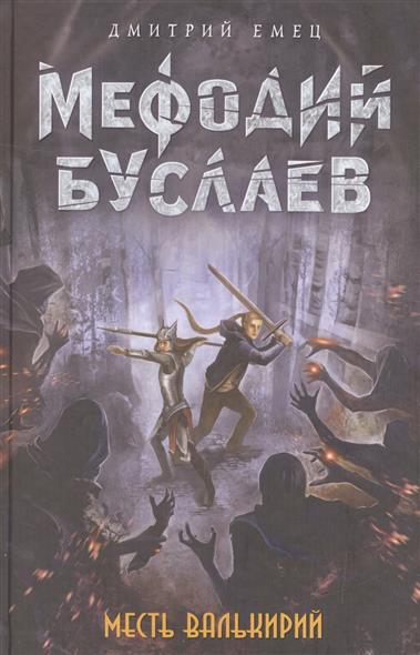 Емец Д. Месть валькирий ISBN: 9785699911554 емец д первый эйдос