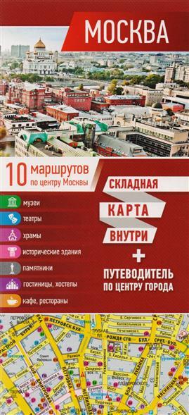 Москва (Складная карта + путеводитель по центру города).10 маршрутов по центру Москвы