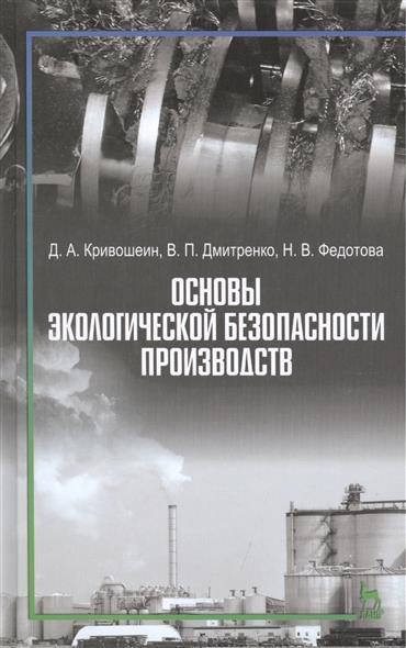 Основы экологической безопасности производств