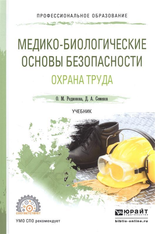Медико-биологические основы безопасности. Охрана труда. Учебник для СПО
