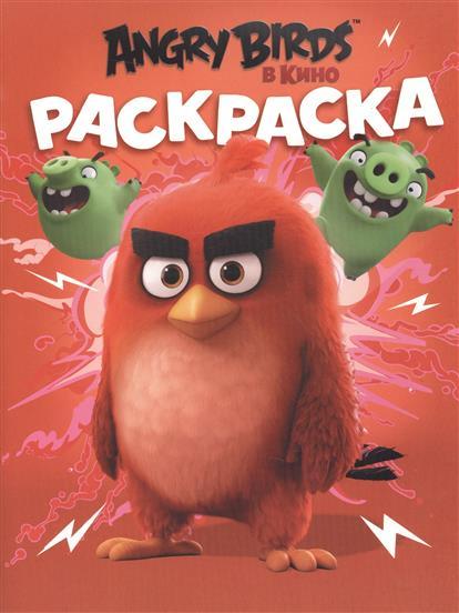 Angry Birds в кино. Раскраска