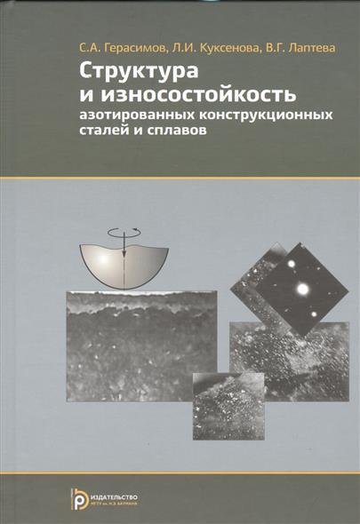 Структура и износостойкость азотированных конструкционных сталей и сплавов