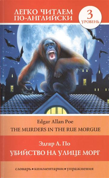 Убийство на улице Морг = The Murder in the Rue Morgue