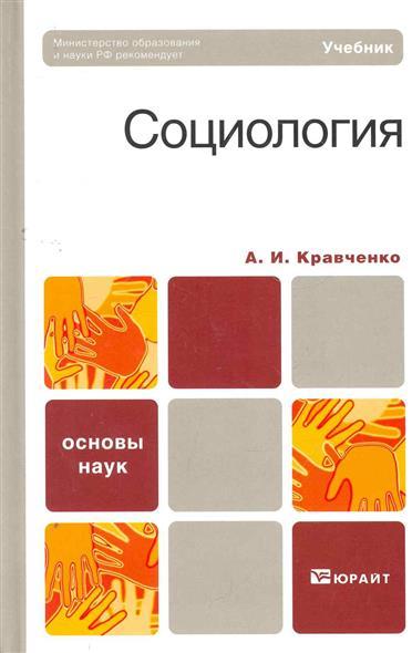 Кравченко А. Социология Учеб.