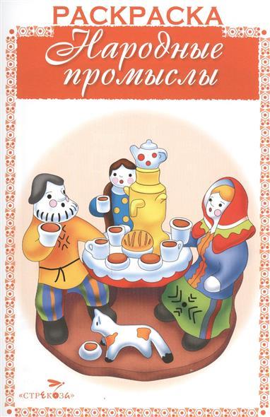 Куркулина В., Немирова Е., Литошенко И. (худ.) Раскраска. Народные промыслы ISBN: 9785995123125