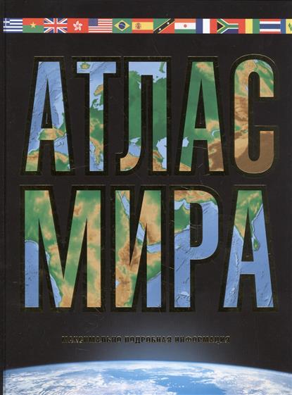 Юрьева М.: Атлас мира. Максимально подробная информация