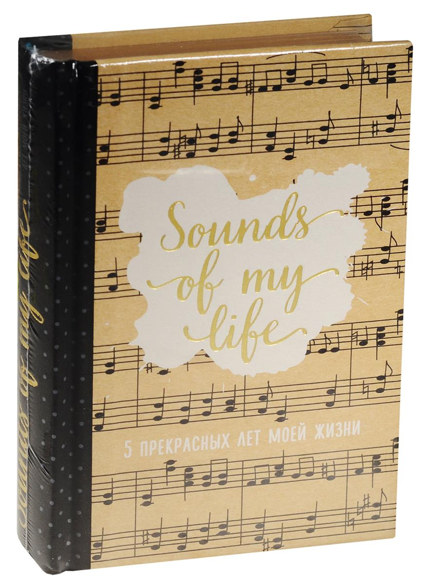 Пятибук Sounds of My Life 5 прекрасных лет моей жизни