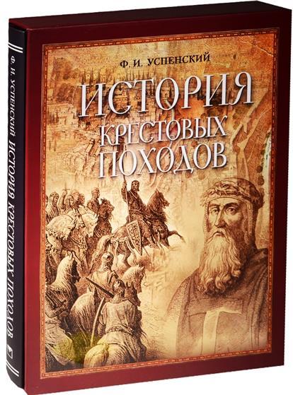 Успенский Ф. История крестовых походов