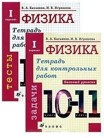 Физика 10-11 кл Тетр. для контр. работ Баз. уровень Тесты/Задачи