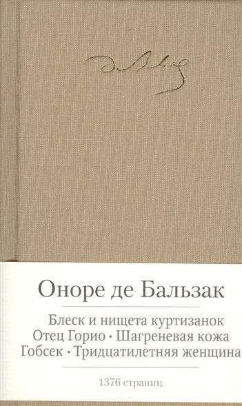 Бальзак О. Блеск и нищета куртизанок. Отец Горио. Шагреневая кожа. Гобсек. Тридцатилетняя женщина шагреневая кожа