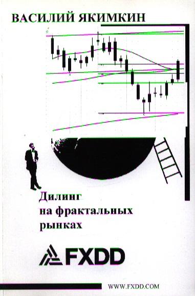 Дилинг на фрактальных рынках. Монография