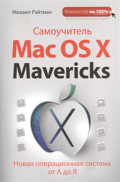 Райтман М. Самоучитель Mac OS X Mavericks. Новая операционная система от А до Я леонов в самоучитель mac os x lion isbn 9785699535712
