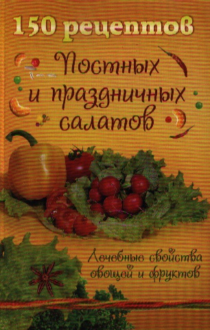 150 рецептов постных и праздничных салатов